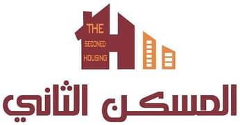 المسكن الثاني للخدمات العقارية