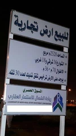 ارض تجارية  للبيع في الرياض، منطقة الرياض - ارض تجارية في حى الياسمين للبيع