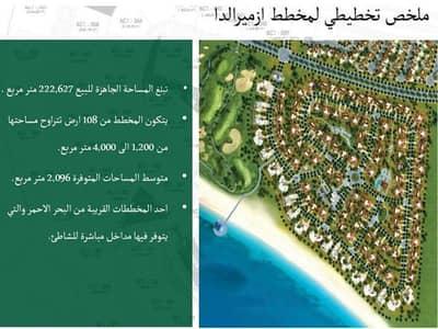 ارض للبيع في مخطط الشاطئ 1, مدينة الملك عبد الله الاقتصادية