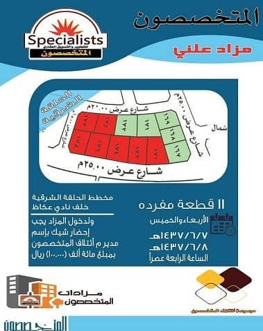 Residential Land for Sale in Taif, Western Region - مزاد اراضي الروضة من المتخصصون