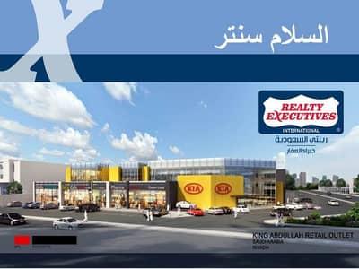 Shop for Rent in Jeddah, Western Region - معارض مميزة للايجار في طريق الملك عبدالله , الرياض