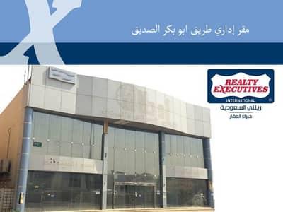 Office for Rent in Riyadh, Riyadh Region - مقر إداري واسع للايجار طريق ابو بكر الصديق , الرياض
