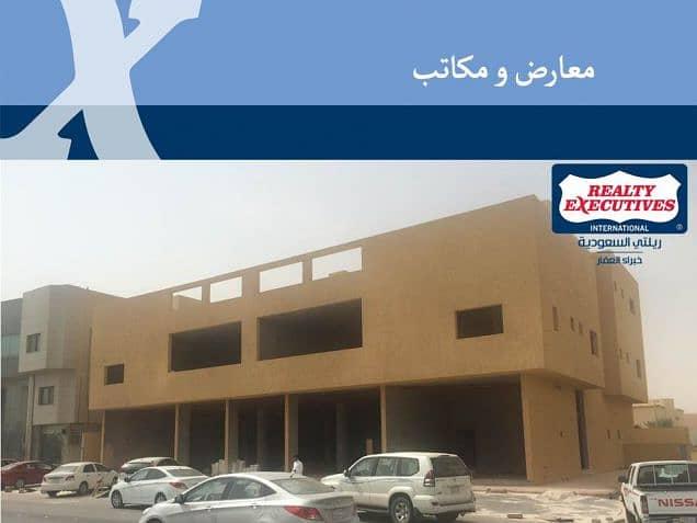 معارض ومكاتب بموقع مميز للايجار في العقيق , الرياض