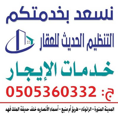3 Bedroom Apartment for Rent in Madina, Al Madinah Region - 3 Bedrooms with living room and kitchen and 2 toilets