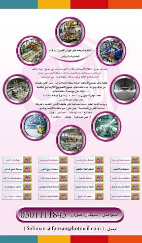 Warehouse for Sale in Riyadh, Riyadh Region - Photo