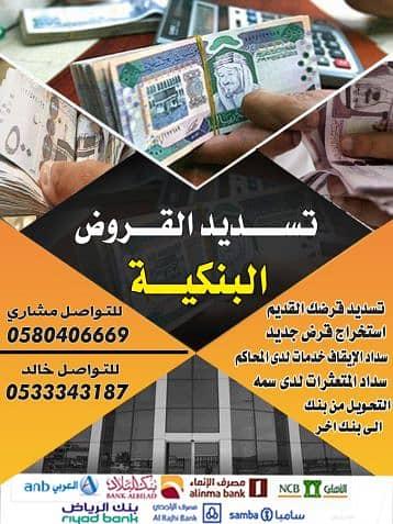 تسديد القروض 0533343187 خالد