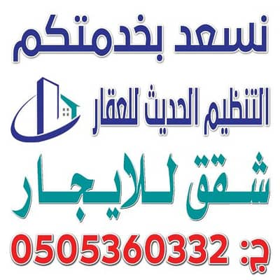 3 Bedroom Flat for Rent in Madina, Al Madinah Region - 3 Bedrooms with living room and kitchen and 2 toilets