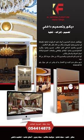 فیلا  للايجار في الرياض، منطقة الرياض - ديكور وتصميم وتنفيذ