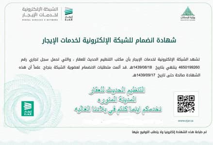 ارض سكنية  للبيع في مكة، المنطقة الغربية - You owned a property or you want to Rent