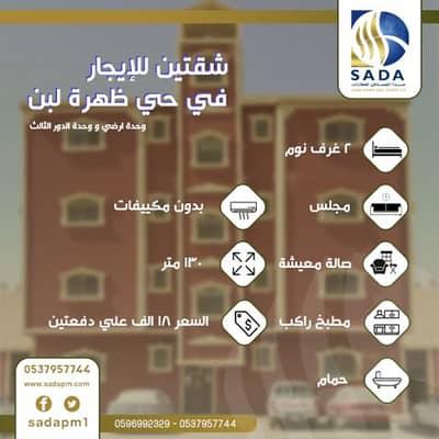 شقة 2 غرفة نوم للبيع في الرياض، منطقة الرياض - شقتين للإيجار في حي ظهرة لبن
