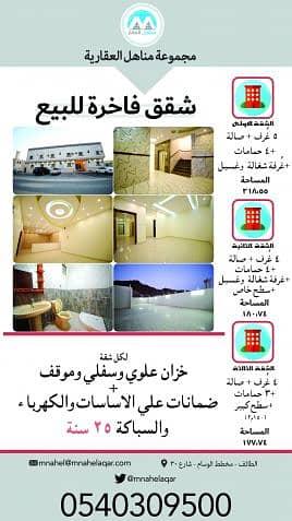 5 Bedroom Flat for Sale in Taif, Western Region - التفاصيل بالصورة