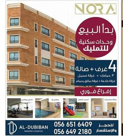 3 Bedroom Apartment for Sale in Jeddah, Western Region - ~luxurious apartments for sale in Jeddah ~