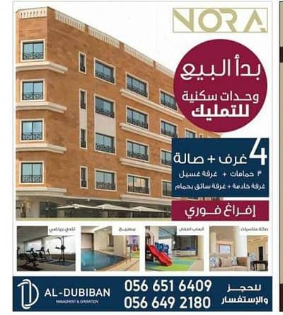فلیٹ 3 غرفة نوم للبيع في جدة، المنطقة الغربية - بدأ البيع / شقق فاخرة في أرقي مناطق جدة