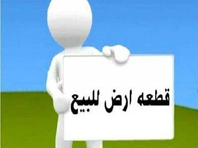 Residential Land for Sale in Afif, Riyadh Region - قطعه ارض للبيع في النهضه على شارعين
