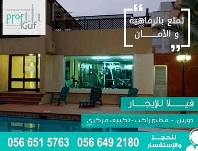 4 Bedroom Villa for Rent in Riyadh, Riyadh Region - فيلا دبلكس في حي الاندلس في مجمع السرايا