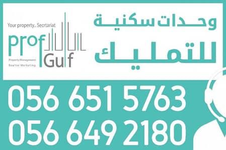 شقة 3 غرفة نوم للايجار في عفيف، منطقة الرياض - تملك شقتك الان في احد اكثر الاحياء خدمة لجميع افراد الاسرة !
