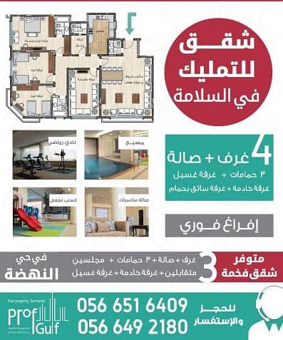 4 Bedroom Apartment for Sale in Jeddah, Western Region - بدأ البيع / شقق فاخرة في أرقي مناطق جدة