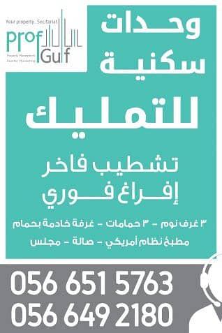 شقة 3 غرفة نوم للبيع في عفيف، منطقة الرياض - شقة للبيع على شارع اطلس في حي النهضة