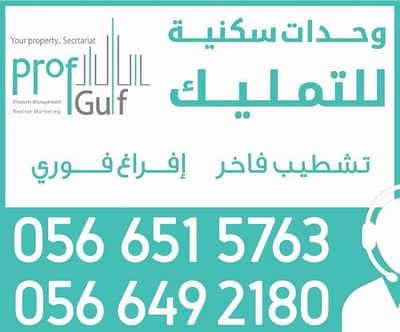 فلیٹ 3 غرفة نوم للايجار في عفيف، منطقة الرياض - شقق للبيع في حي النهضة !