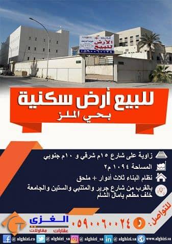 ارض سكنية  للبيع في عفيف، منطقة الرياض - للبيع أرض سكنية وسط الرياض بحي الملز ظهيرة طريق صلاح الدين الأيوبي (الستين )