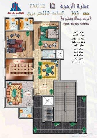 فلیٹ 2 غرفة نوم للبيع في الدرعية، منطقة الرياض - صمم شقتك على ذوقك واشرف على تشطيبها في حي الزهراء غرب دوار التاريخ