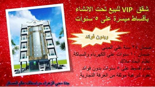 Studio for Sale in Riyadh, Riyadh Region - شقق VIP للبيع تحت الانشاء بأقساط ميسرة على 5 سنوات