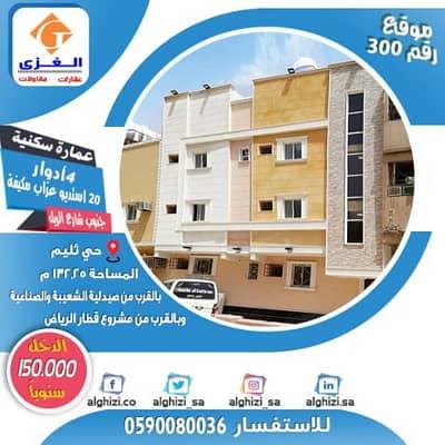 عمارة سكنية  للبيع في الرياض، منطقة الرياض - للبيع عمارة سكنية 4 ادوار و20 استديو وقريبة من مشروع القطار بدخل سنوي 150,000 ريال