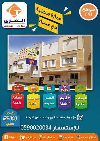 عمارة سكنية  للبيع في الرياض، منطقة الرياض - للبيع عمارة سكنية بحي غبيراء دخلها 125 ألف ومؤجرة بعقد سنوي واحد