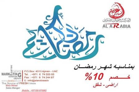 Residential Land for Sale in Riyadh, Riyadh Region - اراضى سكنيه للبيع ابتداء من 94 الف درهم بالامارات