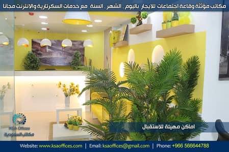 مكتب  للايجار في الدرعية، منطقة الرياض - jeddah -alfaisaliah