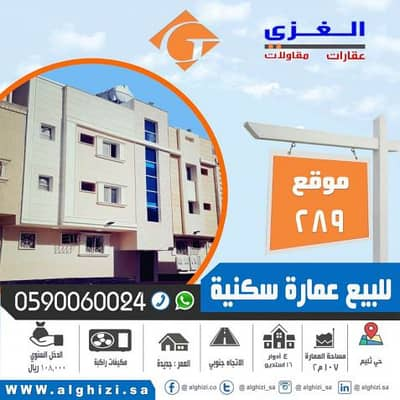 للبيع عمارة بوسط الرياض دخلها السنوي 108 الف ريال وقريبة من شارع الريل