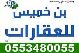 عبدالعزيز مساعد بن خميس للخدمات العقارية