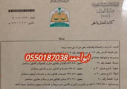 Residential Land for Sale in Al Khobar, Eastern Region - Photo
