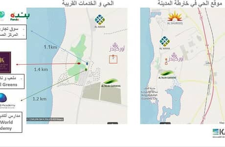 ارض سكنية  للبيع في مدينة الملك عبدالله الاقتصادية، المنطقة الغربية - Photo