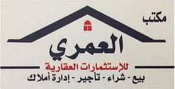 مكتب محمد عبدالله العمري للعقارات