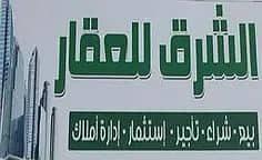 Al Sharq Real Estate