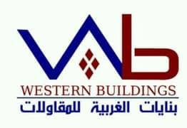 شركة بنايات الغربية