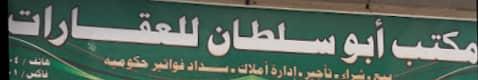 مكتب ابوسلطان للعقارات
